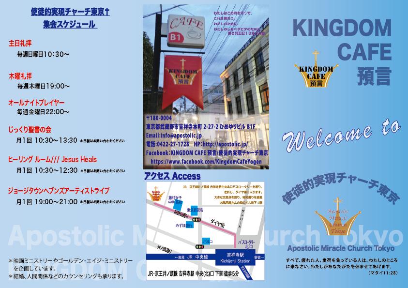 201603_A4_3_B [KINGDOM]OL